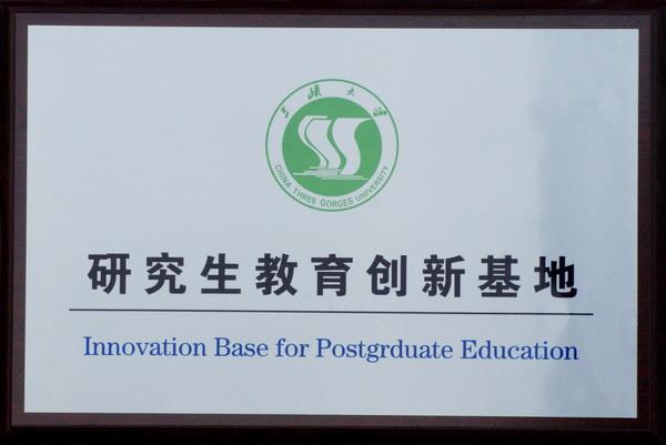三峡大学研究生教育创新基地